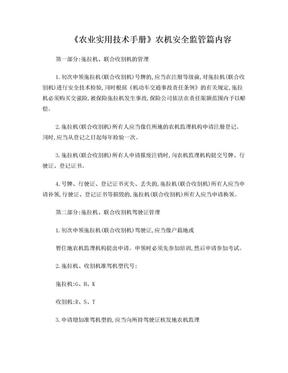 农业实用技术手册.doc