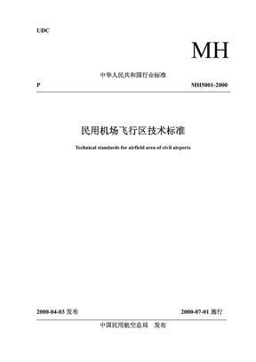 MH_5001-2000_民用机场飞行区技术标准.pdf