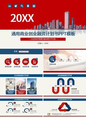 红蓝色实用个性通用商业创业融资计划书PPT模板.pptx