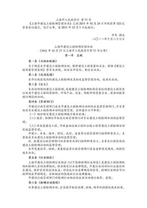 《上海市建设工程检测管理办法》(上海市人民政府令 第73号).doc