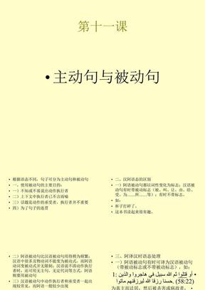 第11课:主动句与被动句.ppt