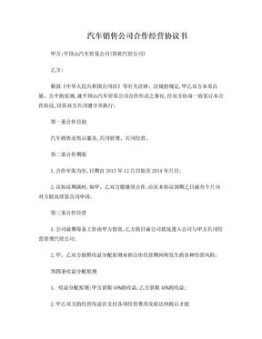 汽车销售合作协议书2013.12.21