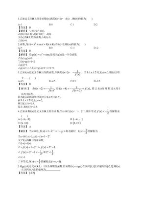 高中数学题2.3.doc