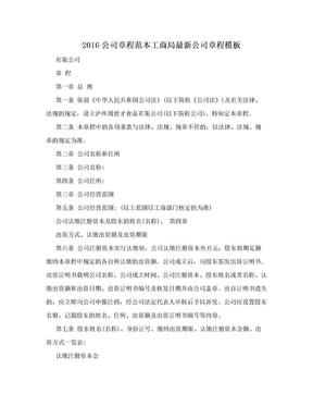 2016公司章程范本工商局最新公司章程模板.doc