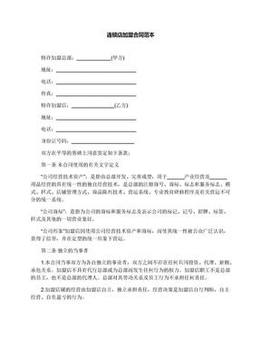 连锁店加盟合同范本.docx