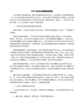 2015支行行长助理述职报告.docx