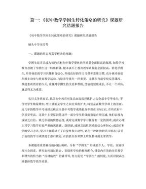 數學學困生轉化策略結題報告.doc