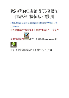 PS详细淘宝店铺首页模板制作教程.doc
