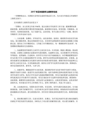 2017年五年级数学上册教学总结.docx