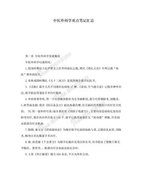 中医外科学重点笔记汇总.doc