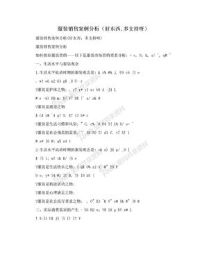 服装销售案例分析(好东西,多支持呀).doc