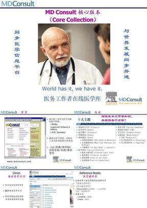 MDConsult---优秀的医学信息平台(上海).ppt