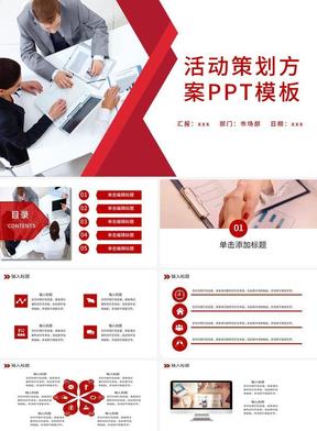 活动策划方案PPT模板.pptx