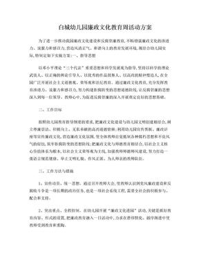 白城幼儿园廉政文化教育活动方案.doc