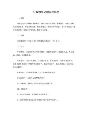 行政物资采购管理制度.doc