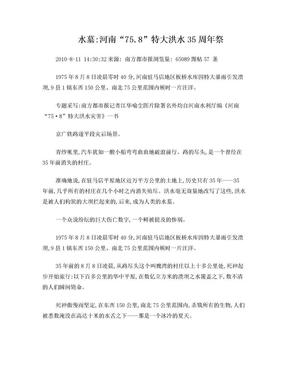 水墓-驻马店洪水2.doc
