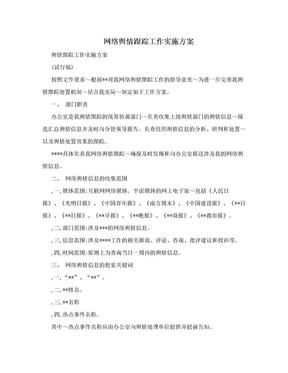 网络舆情跟踪工作实施方案.doc