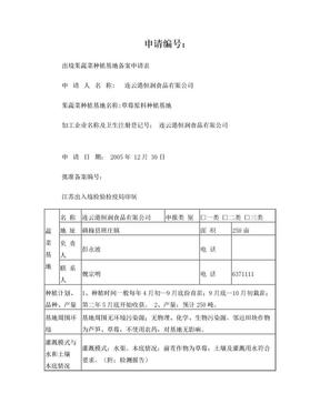 出境蔬菜基地备案申请表(新).doc