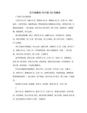 佘自强靓汤+佘自强102道靓汤.doc