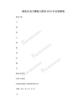 水利工程竣工质量评估报告.doc