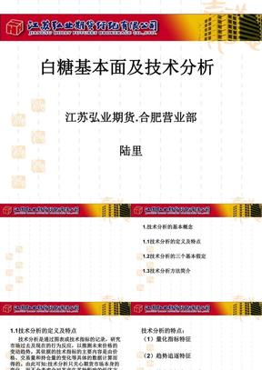 期货交易技术分析方法.ppt