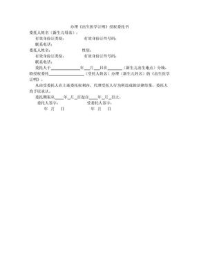 办理《出生医学证明》委托书.doc