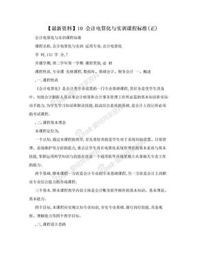 【最新资料】10 会计电算化与实训课程标准(正).doc