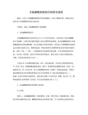 科技小论文.doc