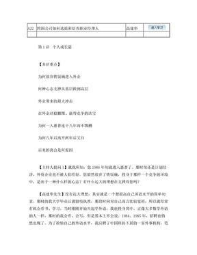 跨国公司如何选拔和培养职业经理人  高建华.doc