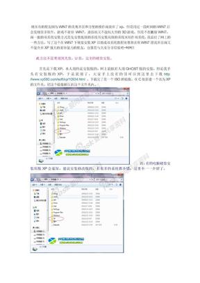 在WIN7下硬盘安装XP以组成双系统(图文教程).doc