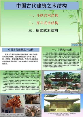 中国古代建筑之木结构_2.ppt