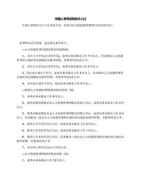 中国人事考试网官方入口.docx