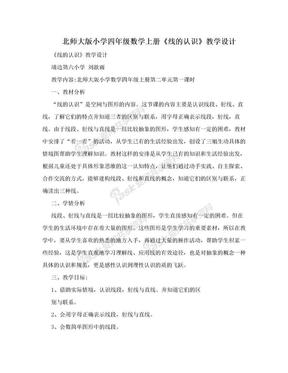 北师大版小学四年级数学上册《线的认识》教学设计.doc