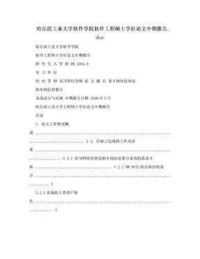 哈尔滨工业大学软件学院软件工程硕士学位论文中期报告.doc.doc
