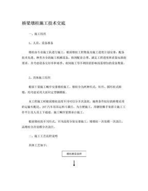 桥梁墩柱施工技术交底.doc