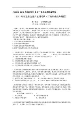 2003年-2010年福建省公务员历年行测真题及答案.doc