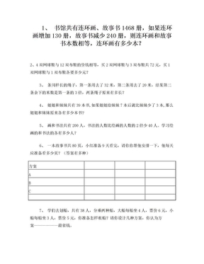 三年级上册数学题集.doc