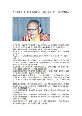 2010年11月17日阿秋法王为弟子们关于修法的开示.doc
