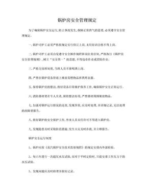 锅炉房安全管理规定.doc