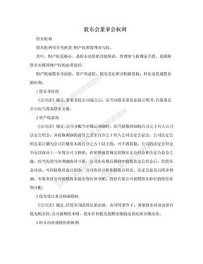 股东会董事会权利.doc