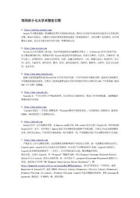 常用的十七大学术搜索引擎.doc