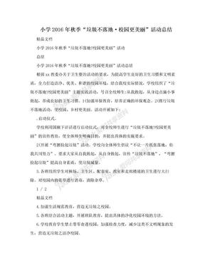 """小学2016年秋季""""垃圾不落地·校园更美丽""""活动总结.doc"""