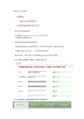 目前网上最好的新浪微博腾讯微博网易微博搜狐微博增加粉丝方法.doc