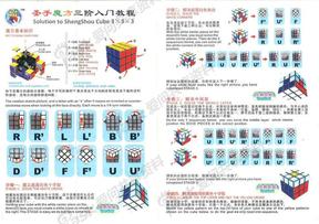 圣手魔方3阶入门教程.pdf