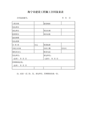 海宁市建设工程施工合同备案表.doc