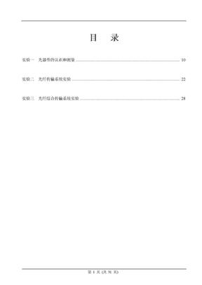 光纤通信实验指导书.doc