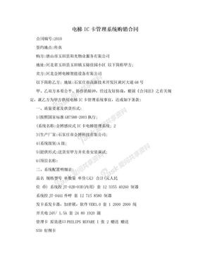电梯IC卡管理系统购销合同.doc