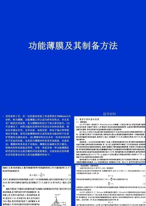 第六部分-功能薄膜及其制备方法.ppt