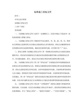标准施工招标文件.doc
