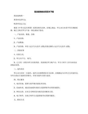 简洁版购销合同范本下载.docx